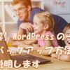 【図解】WordPressの一番簡単なバックアップ方法を詳しく説明します